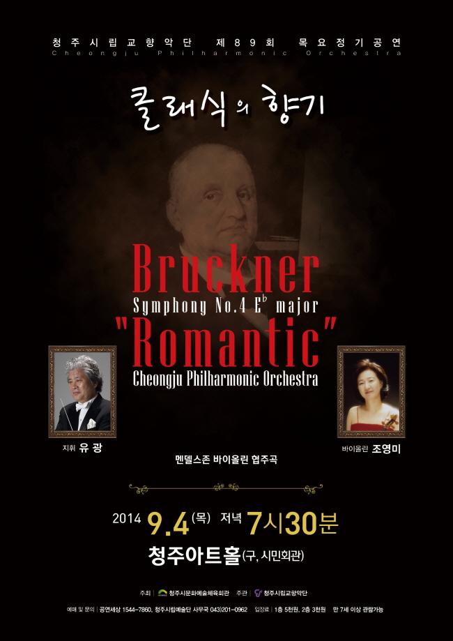 청주시립교향악단 제89회 목요정기공연