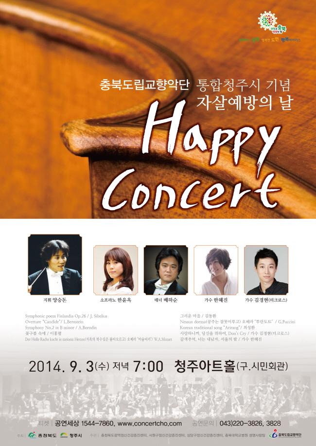 충북도립교향악단 Happy Concert
